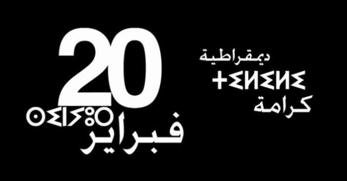 Photo of حقائق ديمقراطية العدل و الإحسان في شارع 20 فبراير