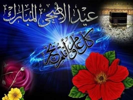 """Photo of """"وفديناه بذبح عظيم"""" صدق الله العظيم..عيد مبارك سعيد"""