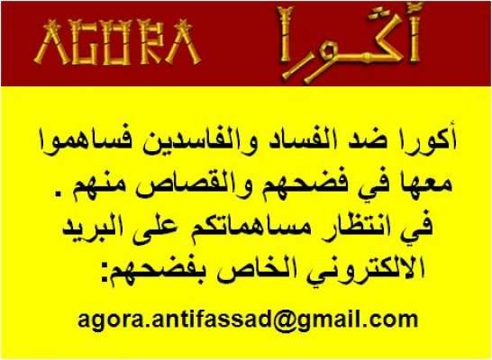 Photo of أكورا ضد الفساد فساهموا معها لفضح المفسدين
