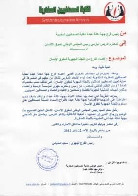 Photo of جهة دكالة عبدة: أعضاء نقابة الصحافيين المغاربة يطالبون بحقهم في اللجنة الجهوية لحقوق الإنسان