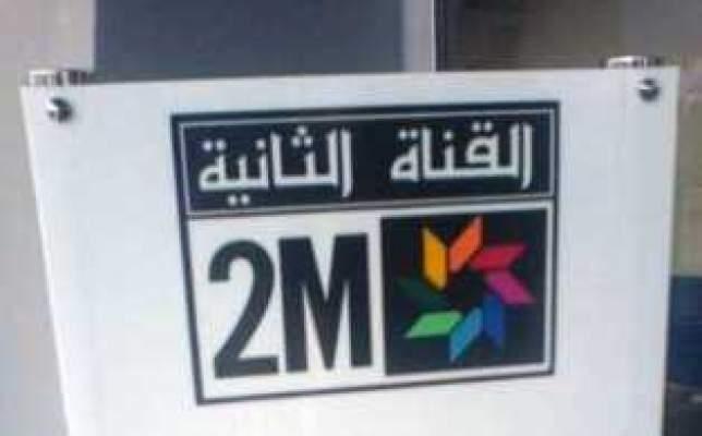 Photo of النقابة الوطنية للصحافة المغربية: تأسيس مكتب تنسيقية صحافيات وصحافيي القناة الثانية