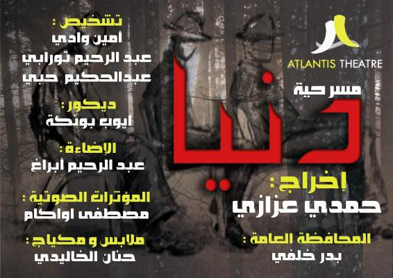 "Photo of فرقة ""أطلانتس"" تشارك في مهرجان ""عامر لمسرح الهواة"" بصفاقس التونسية"