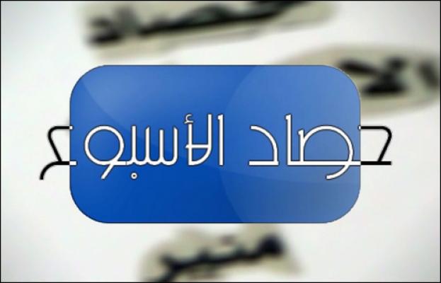 Photo of فيديو: البرنامج الإلكتروني حصاد الأسبوع من 17 مارس إلى 24 مارس