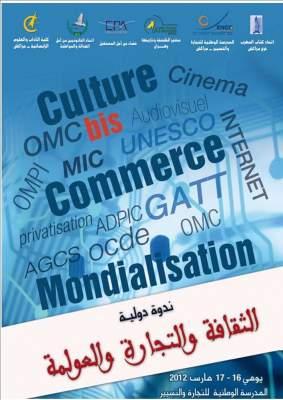 Photo of الثقافة والتجارة والعولمة موضوع ندوة دولية بمراكش
