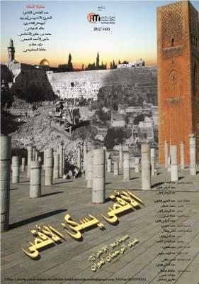 Photo of الأقصى يسكن الأقصى: وثائقي يرصد أملاك المغاربة وبصماتهم بفلسطين