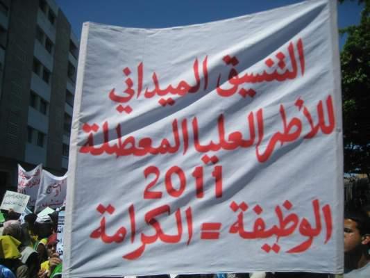 Photo of التنسيق الميداني وتنسيقية الإدماج المباشر للأطر العليا المعطلة2011 في بيان مقاطعة