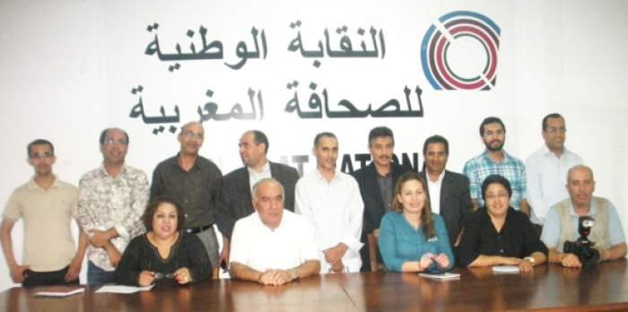 Photo of النقابة الوطنية للصحافة المغربية: فرع الرباط ينتخب مكتبه الجديد