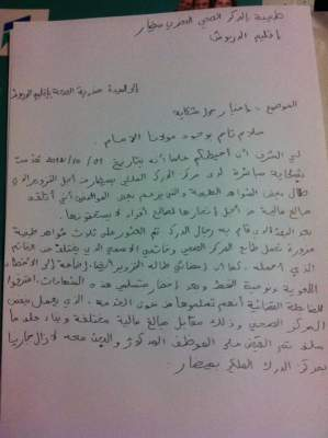 Photo of حصريا: عون خدمة سرق خاتم طبيبة وسلّم شواهد طبية مزورة بمركز ميضار