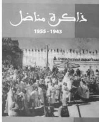 Photo of لحسن اليوسي..إرث وطني وأسطورة تاريخية في مقاومة المستعمر