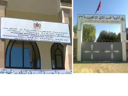 """Photo of وزارة التربية الوطنية وفكلرة """"تيفيناغ"""""""