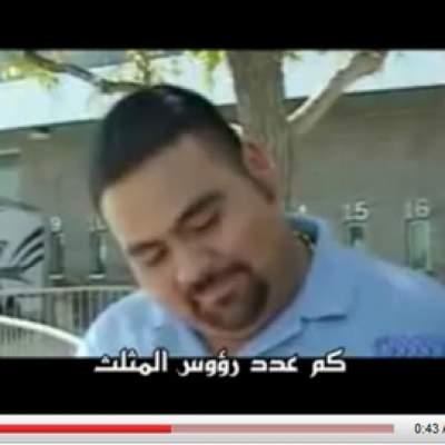 Photo of بالفيديو: اكتشف أذكى شعب في العالم.. إسرائيل دولة مسلمة وكاسترو مغني وعرفات زعيم تنظيم القاعدة