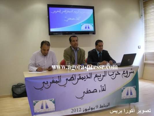 Photo of المحكمة الادارية تحدد 7 نونبر الجاري موعدا لجلسة استئناف الحكم بمنع تأسيس حزب الربيع الديمقراطي المغربي