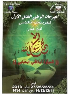"""Photo of """"الميلود يلاقيني باحبابي"""" شعار أول مهرجان لجمعية فضاء مكناس للملحون"""