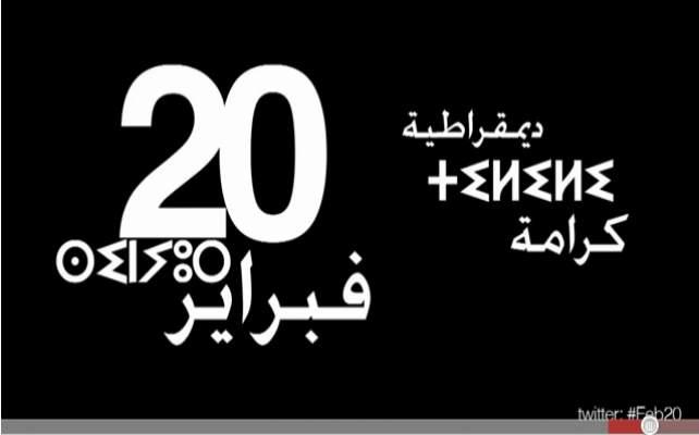 "Photo of ""20 فبراير""… حكاية حركة ينقصها الأهم"