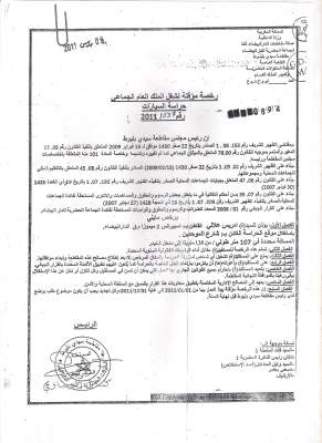 Photo of رخصة استغلال موقف حراسة السيارات سلمت الى أخ زوجة رئيس مقاطعة سيدي بليوط