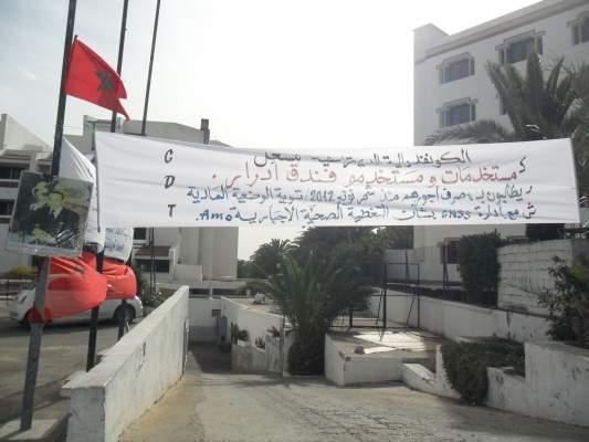 Photo of احتجاج عمال فندق أدرار بأكادير للمطالبة بأداء أجورهم وتسوية وضعيتهم المرتبطة بالتغطية الصحية