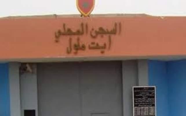 """Photo of حميش والنقيب الجامعي يحتجان على إدارة السجون لكشفها معلومات تخص إصابة سجين """"جهادي"""" توفي بسبب السيدا"""