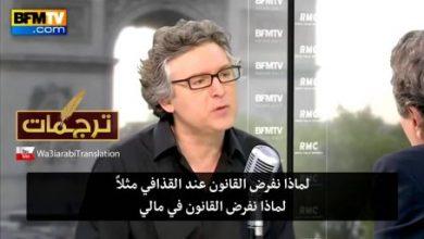 Photo of الفيلسوف الفرنسي ميشال أونفري: نحن السبب في الإرهاب وليس الإسلام