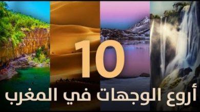 Photo of أروع 10 وجهات سياحية بالمغرب
