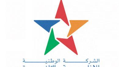 Photo of تفاصيل قرار المجلس الإداري للشركة الوطنية للإذاعة والتلفزة بخصوص تعويضات الأقاليم الجنوبية