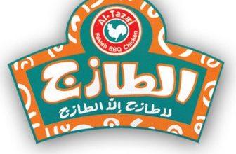 "Photo of ""الطازج"" تفتتح بشارع 2 مارس خامس مطعم لها في المغرب"