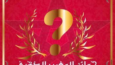 Photo of وجوه فنية ورياضية في الدورة الأولى من جوائز المغرب الذهبي