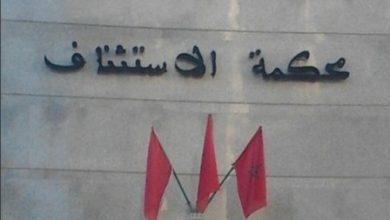 Photo of استئنافية الرباط: متابعة ثلاثة أظناء بالبريد بتهمة اختلاس وتنديد أموال عامة