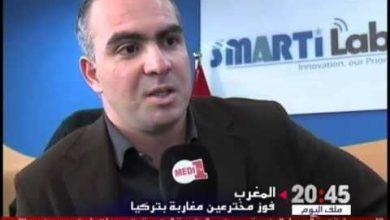 Photo of أربعة إختراعات مغربية تُتَوج في المعرض الدولي للاختراع بتركيا