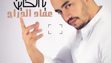 Photo of عماد الدراج يوقع اليوم على إصدار أول ألبوم له