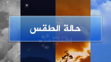 Photo of توقعات أحوال الطقس ليوم غد الأحد