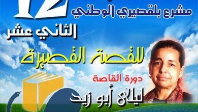 """Photo of الدورة 12 من مهرجان مشرع بلقصيري للقصة القصيرة تحتفي بالقاصة """"ليلى أبو زيد"""""""