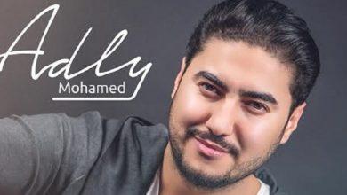 Photo of محمد عدلي يتجاوز نصف المليون مشاهدة بأغنيته نديكلاري نبغيك