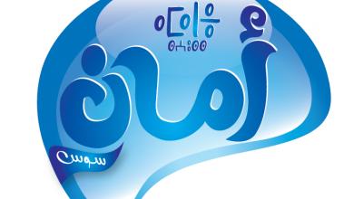 Photo of ماء المائدة 'أمان سوس': استثمار بقيمة 40 مليون درهم وسُمعة تتعزز في جنوب المغرب