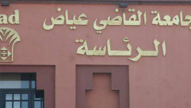 Photo of جامعة القاضي عياض بمراكش تحتل المرتبة الأولى على الصعيد الوطني في مجال الإصدارات العلمية والتعاون الدولي