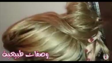 Photo of اكتشفي الوصفة مغربية الاكثر اعتمادا لدى البنات للحصول على لون اشقر للشعر