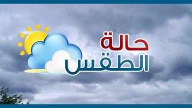 Photo of توقعات أحوال الطقس ليوم الاثنين