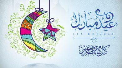 Photo of رسميا: وزارة الأوقاف والشؤون الإسلامية تعلن أول أيام عيد الفطر بالمغرب