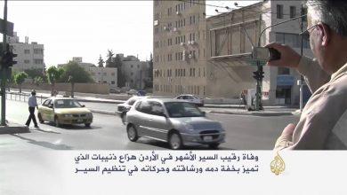 Photo of فيديو.. وفاة الشرطي الذي أوقف سيارة الملك لتمر سيارة الإسعاف