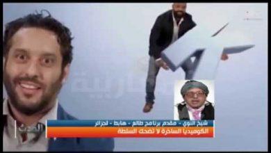 Photo of صحافي جزائري، نحن حكومة غريبة و شعب غريب