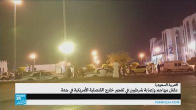 Photo of انتحاري يفجر نفسه قرب القنصلية الأمريكية في جدة