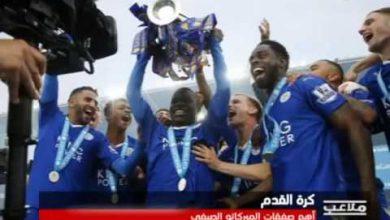 "Photo of كرة القدم .. أهم صفقات ""الميركاتو"" الصيفي"
