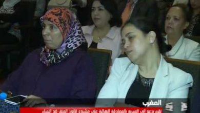 Photo of تقرير يدعو الى التسريع بالمصادقة النهائية على مشروع قانون العنف ضد النساء