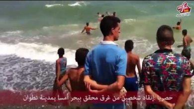 Photo of لحظة إنقاذ شخصين من موت محقق بمدينة تطوان