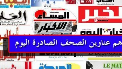 Photo of صحف.. الأكياس البلاستيكية المهربة تكتسح أسواق الجهة الشرقية