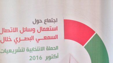 Photo of أزيد من 2900 دقيقة خصصت للأحزاب على وسائل الاعلام العمومية خلال الحملة الانتخابية