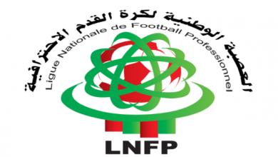 Photo of قرعة وموعد انطلاق البطولة الاحترافية لكرة القدم بقسميها الأول والثاني