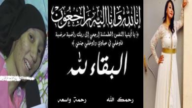 Photo of عاجل:حنان تُودع المغاربة و ترحل إلى دار البقاء