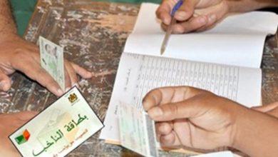 Photo of هذا موعد نهاية التسجيل في اللوائح الانتخابية