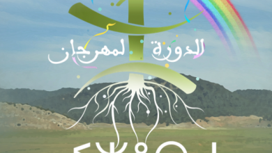 "Photo of معا لتثمين التراث الأمازيغي : شعار الدورة الاولى من مهرجان ""إيزوران"" بأجذير"