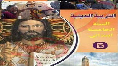 Photo of صور الأغلفة المروج لها على الفيسبوك مفبركة و لاعلاقة لها بمقرر التربية الإسلامية